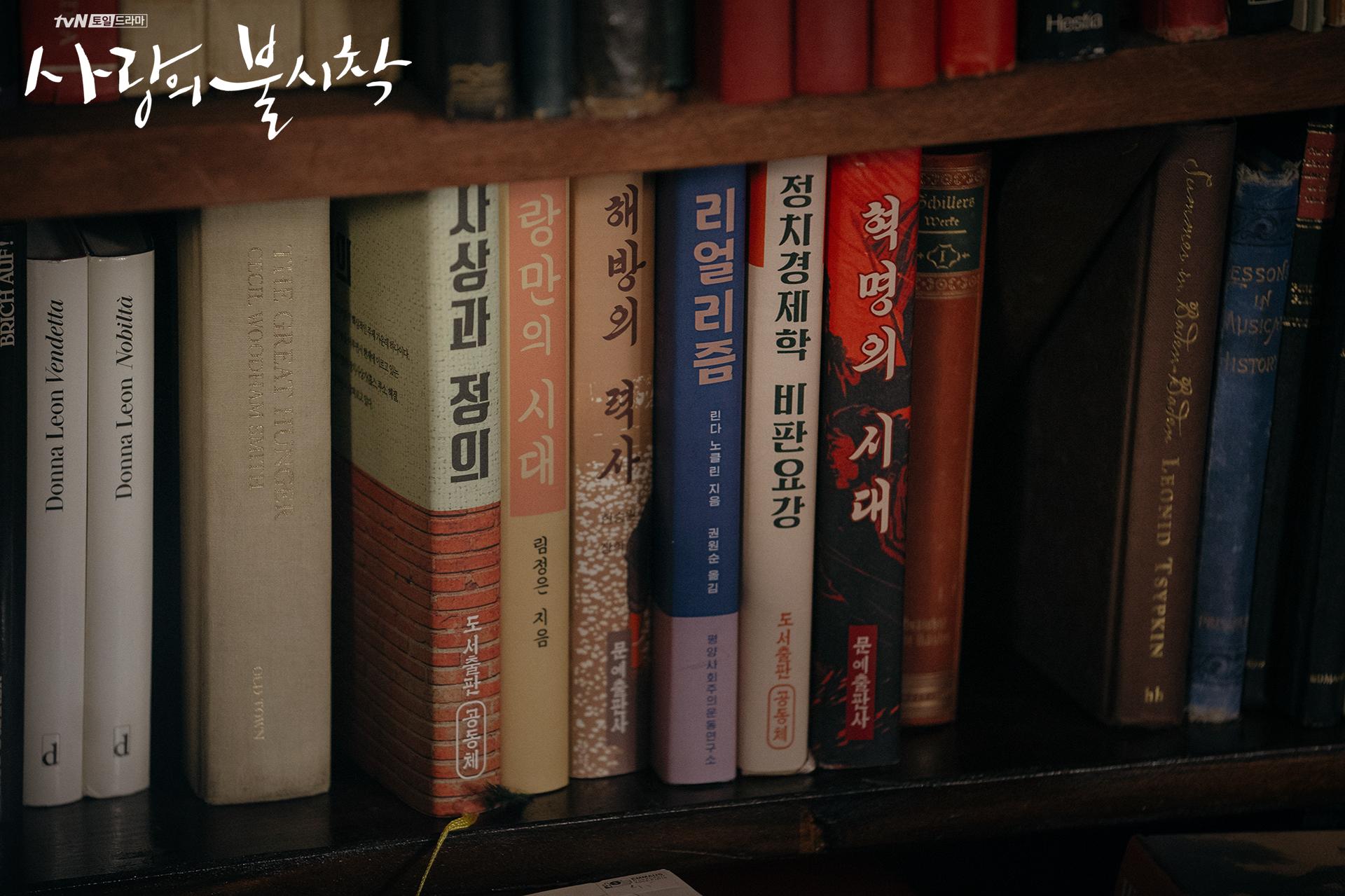 Crash Landing on You Yoon Se-ri organized books to say I love you Ri Jeong-hyeok