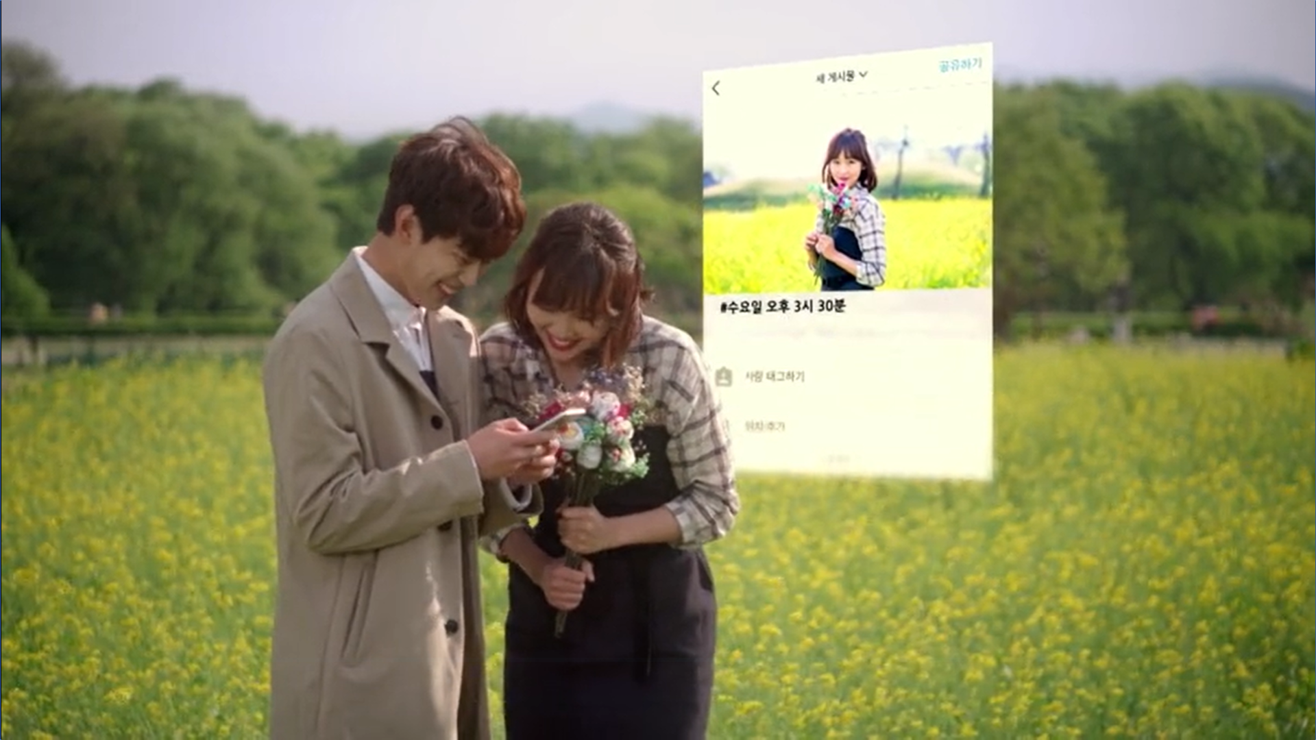 Wednesday 3:30 PM Yoon Jae-won and Seon Eun-woo together in the flower field