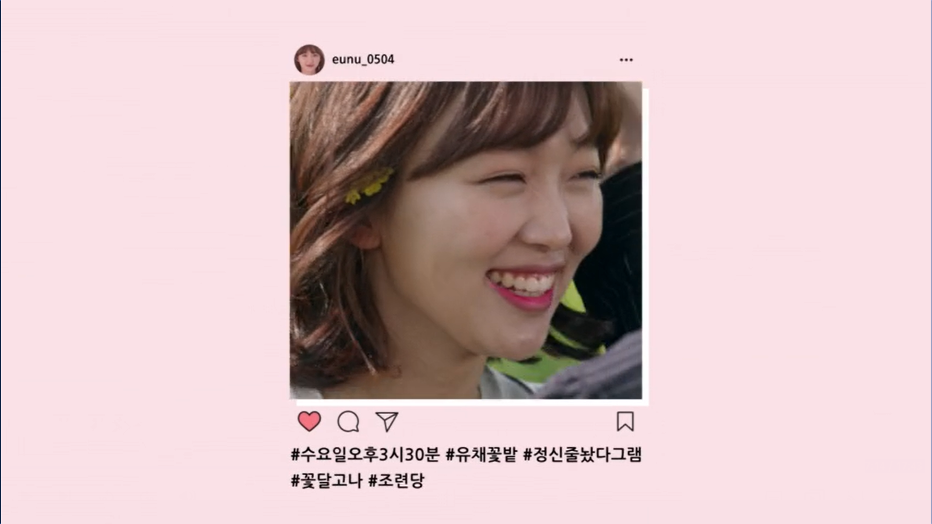 Wednesday 3:30 PM Seon Eun-woo social media post