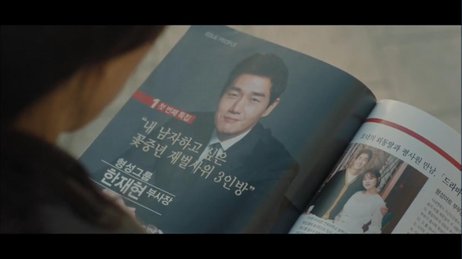 When My Love Blooms Episode 2 Han Jae-hyeon in magazine that Yoon Ji-soo sees