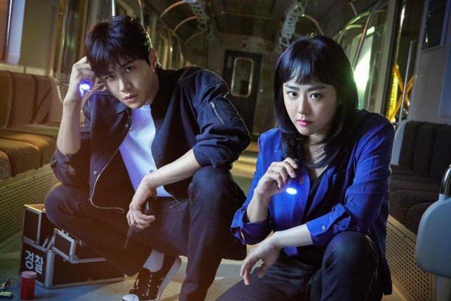 Catch the Ghost, Kim Seon-ho, Go Ji-seok, Yoo Reyong, Moon Geun-young, K-drama